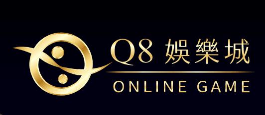Q8娛樂城評價推薦