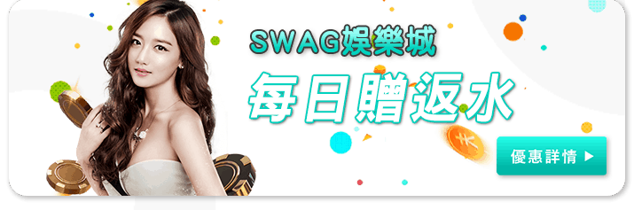SWAG娛樂城評價推薦